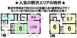 中込駅 1,350万円