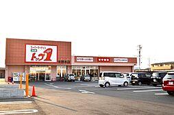 トップワン米野木店まで1362m