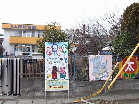 太陽幼稚園