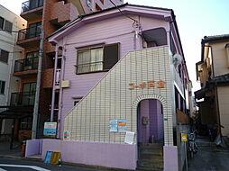 コーポ戸倉[2階]の外観