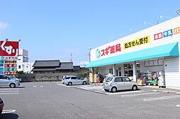 スギ薬局武豊南店 徒歩 約3分(約220m)
