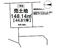 売土地 熊取町小垣内1丁目 全2区画分譲地 3号地