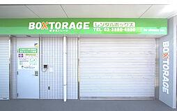 BOXTORAGE(ボクストレージ)妙典