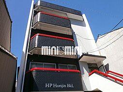 HP honjin Bld.[2階]の外観