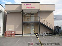 栄町ハイツ2[1階]の外観