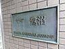 マンションプレートです。,3SLDK,面積98.96m2,価格2,490万円,東急田園都市線 宮前平駅 徒歩13分,東急田園都市線 宮崎台駅 徒歩16分,神奈川県川崎市宮前区有馬2丁目