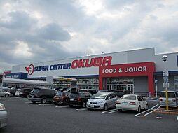 ショッピングセンタースーパーセンターオークワまで1836m