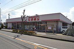ショッピングセンターしまむら木賀店まで2223m