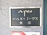 その他,2LDK,面積47.8m2,賃料5.3万円,札幌市営東豊線 美園駅 徒歩8分,札幌市営東西線 白石駅 徒歩11分,北海道札幌市豊平区美園三条6丁目1-7