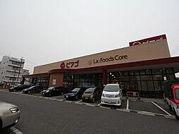 ピアゴ ラ フーズコア 萱場店 (スーパー)(240m)