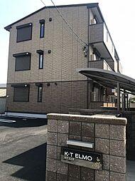 K・Tエルモ[1階]の外観