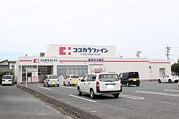 ココカラファイン草間店(1370m)