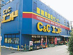 C&Cエンド本店(スーパー)まで848m