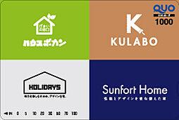 来店or見学予約でQUOカード1000円プレゼント。アンケートにご記入して頂いたお客様に限ります。