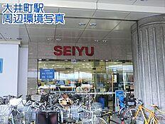 西友大井町店まで973m