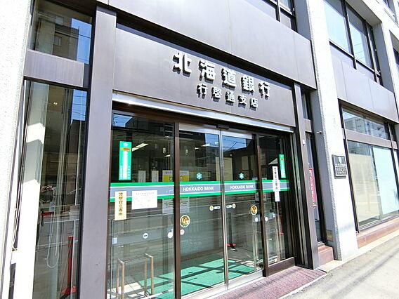 北海道銀行行啓...