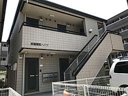 香櫨園桜ハイツ[202号室]の外観