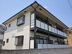 東京都府中市四谷3丁目の賃貸アパートの外観