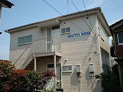 GRAFTON-HOUSE[101号室]の外観