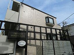 クレッセント三軒茶屋[2階]の外観