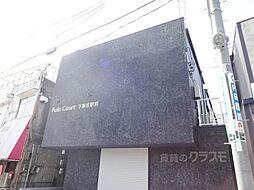 フェリスコート下新庄駅前[2階]の外観