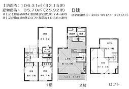 藤沢市片瀬5丁目 新築B号棟 全4区画