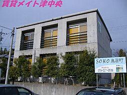 三重県津市鳥居町の賃貸アパートの外観