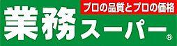 業務スーパー西九条店まで664m