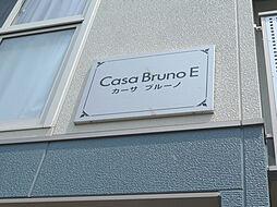 カーサブルーノ E[2階]の外観