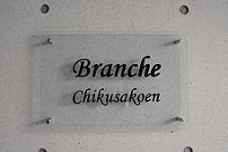 Branche千種公園(ブランシェ)[2階]の外観