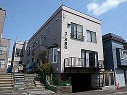 北海道札幌市豊平区水車町8丁目の賃貸アパートの外観