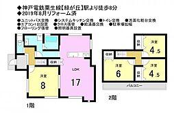 緑が丘駅 1,499万円
