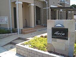 アリーヴィオ[1階]の外観
