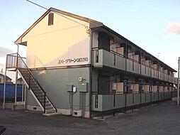 エバーグリーンOKUNO[105号室]の外観