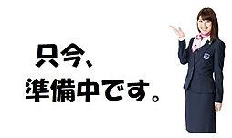 古河駅 1,790万円