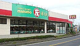 SUPER MARKET MARUMO(スーパーまるも) 学園店(2457m)