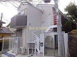 神奈川県横浜市磯子区森2丁目の賃貸アパートの外観