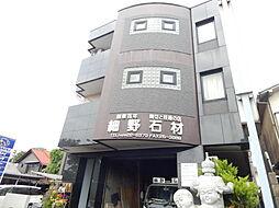 細野ビル[2階]の外観