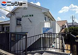 ジュネス有松[1階]の外観