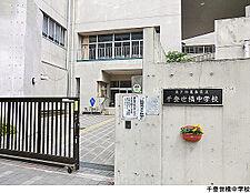 千登世橋中学校