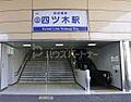 四ツ木駅(京成...
