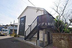 相鉄本線 鶴ヶ峰駅 徒歩5分の賃貸アパート