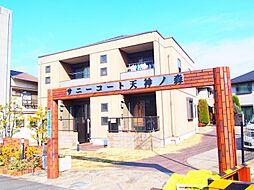 サニーコート天神ノ森[1階]の外観