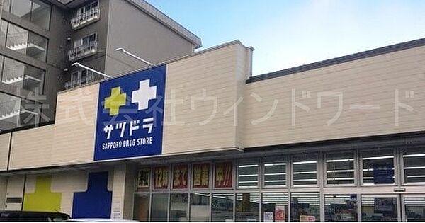 サツドラ北円山店 738m