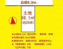 土地 江戸川橋駅7分 神楽坂駅8分 20坪 坪380万