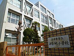 小学校名古屋市立 西築地小学校まで480m