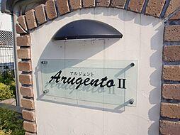 アルジェントII[2階]の外観