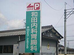和田内科まで徒歩6分(450m)お子さんの突然の病気にも病院が近いことですぐ対応でき安心ですね。