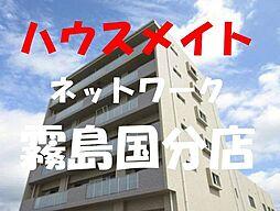 隼人駅 6.4万円