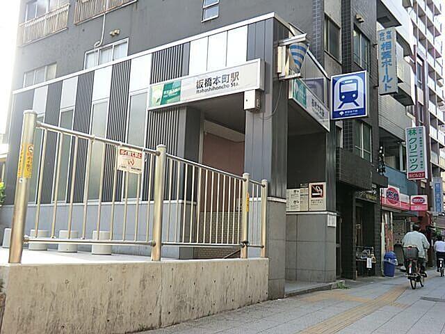 本町 駅 板橋